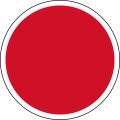 600px-japan-air-self-defense-force-roundel-svg.png